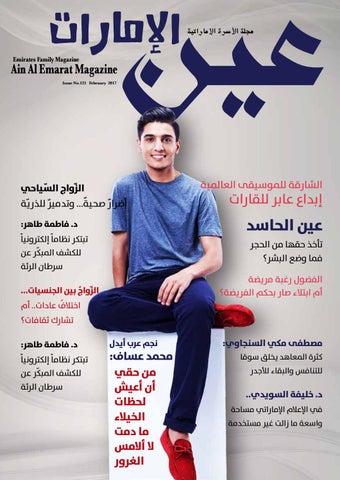 f5dae14829c3c Ain Emarat 122 by Ain Emarat Magazine - issuu