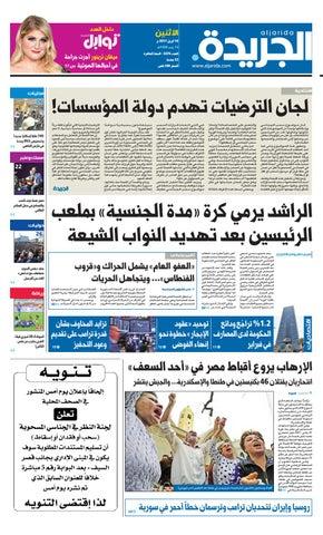 0f0466c2b عدد الجريدة 10 أبريل 2017 by Aljarida Newspaper - issuu