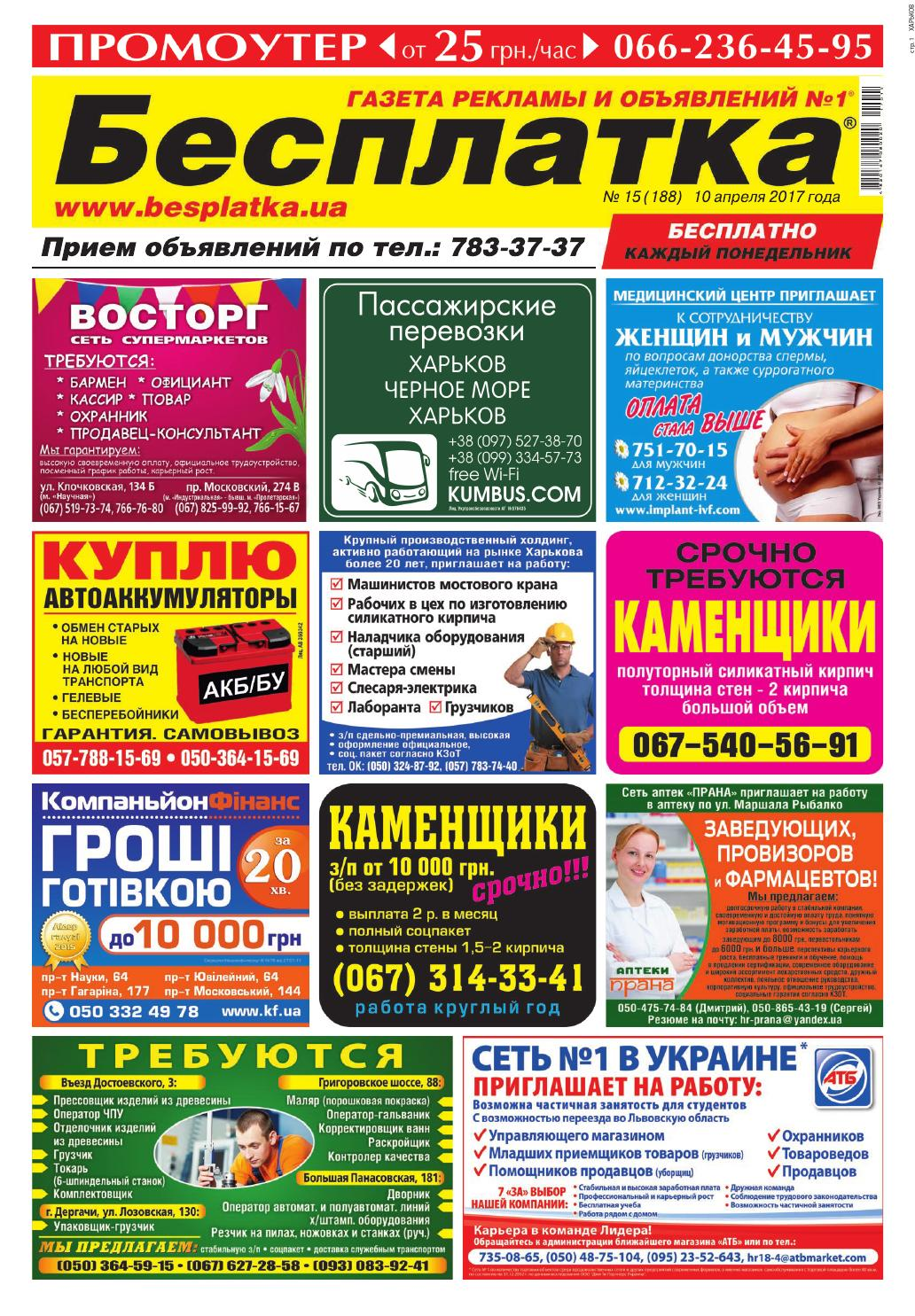 Besplatka  15 Харьков by besplatka ukraine - issuu 92f418597b5