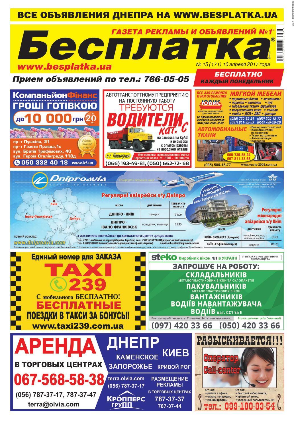 Besplatka  15 Днепр by besplatka ukraine - issuu b64f28c40b295