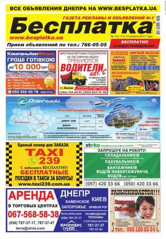 b3cb6588 Besplatka #15 Днепр by besplatka ukraine - issuu
