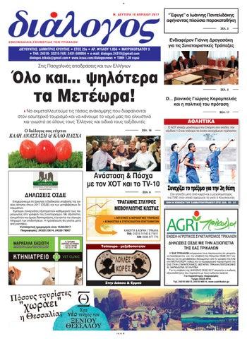 423d76c819d Dialogos 10 04 2017 by διάλογος (dialogos) - issuu