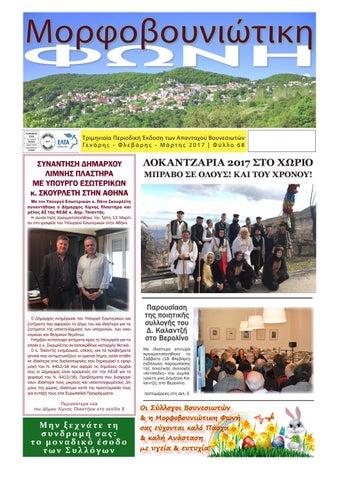 τελευταίες ιστοσελίδες dating στην Ελλάδα δωρεάν