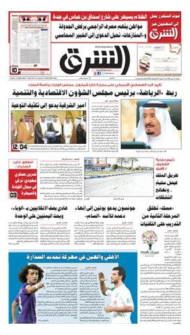 56cb2fcf6 صحيفة الشرق - العدد 1955 - نسخة الدمام by صحيفة الشرق السعودية - issuu