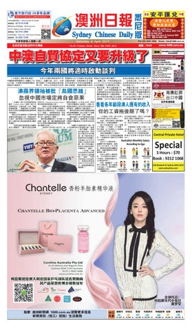 Sydney Chinese Daily 168820170408 By 1688