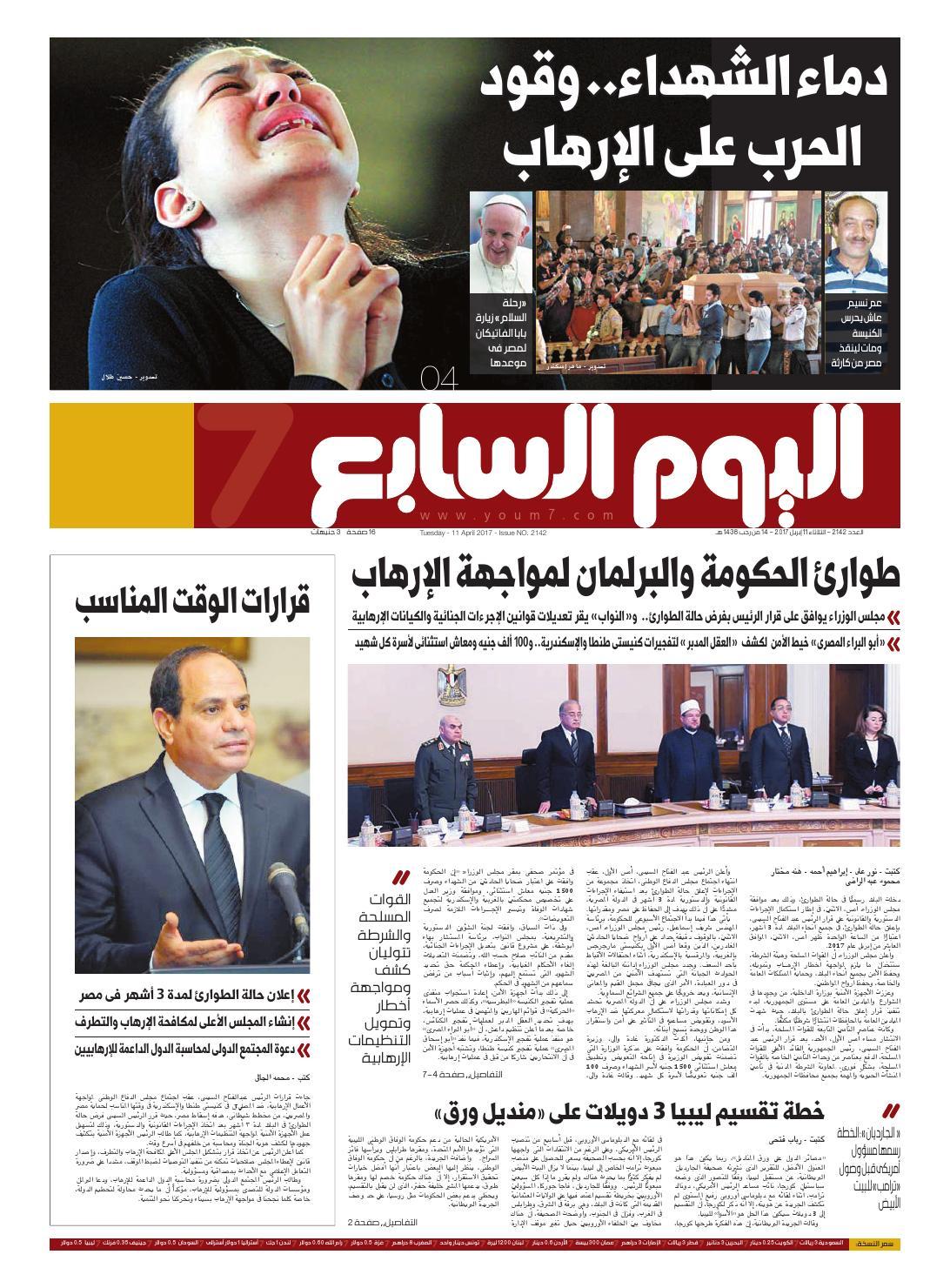 2c5ed7ec28d12 11 04 2017 youm7 by اليوم السابع - issuu