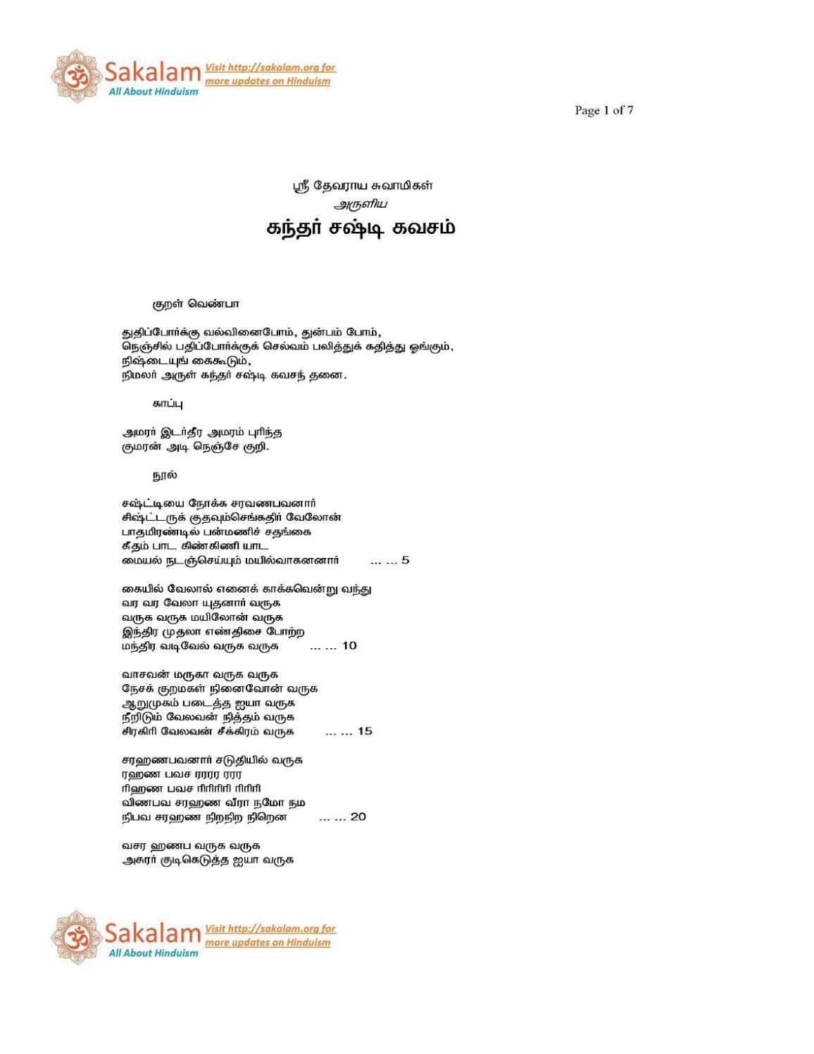 Kanda Sashti Kavasam Pdf In Tamil By Sakalam Org Issuu