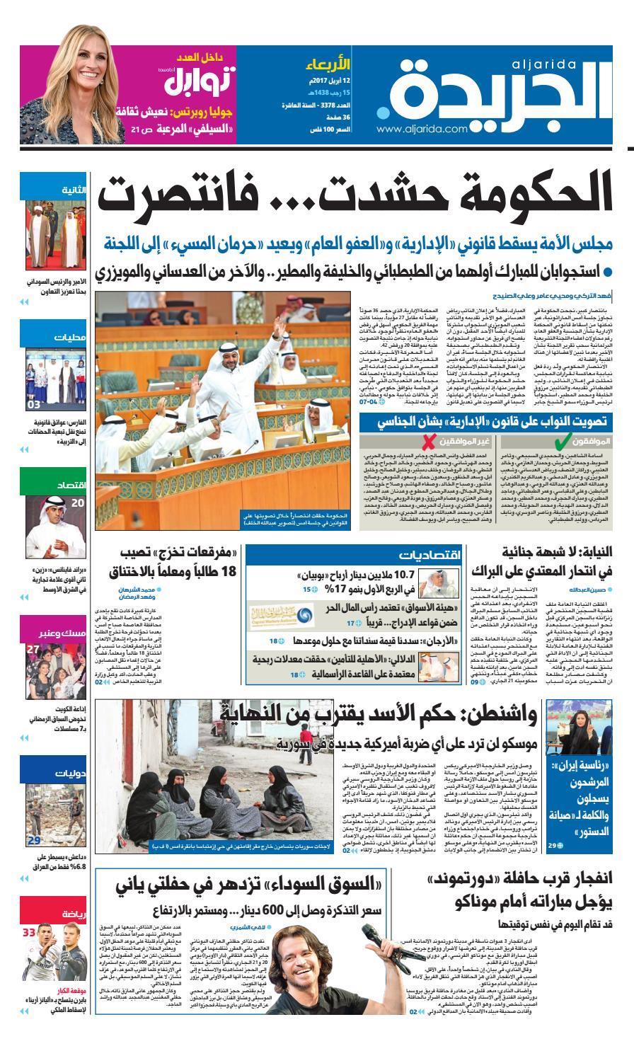 9caf5af0a عدد الجريدة 12 أبريل 2017 by Aljarida Newspaper - issuu