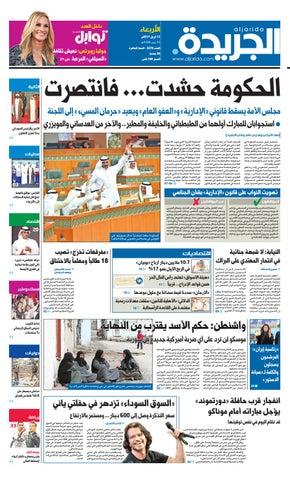 4376f0fd1bf93 عدد الجريدة 12 أبريل 2017 by Aljarida Newspaper - issuu