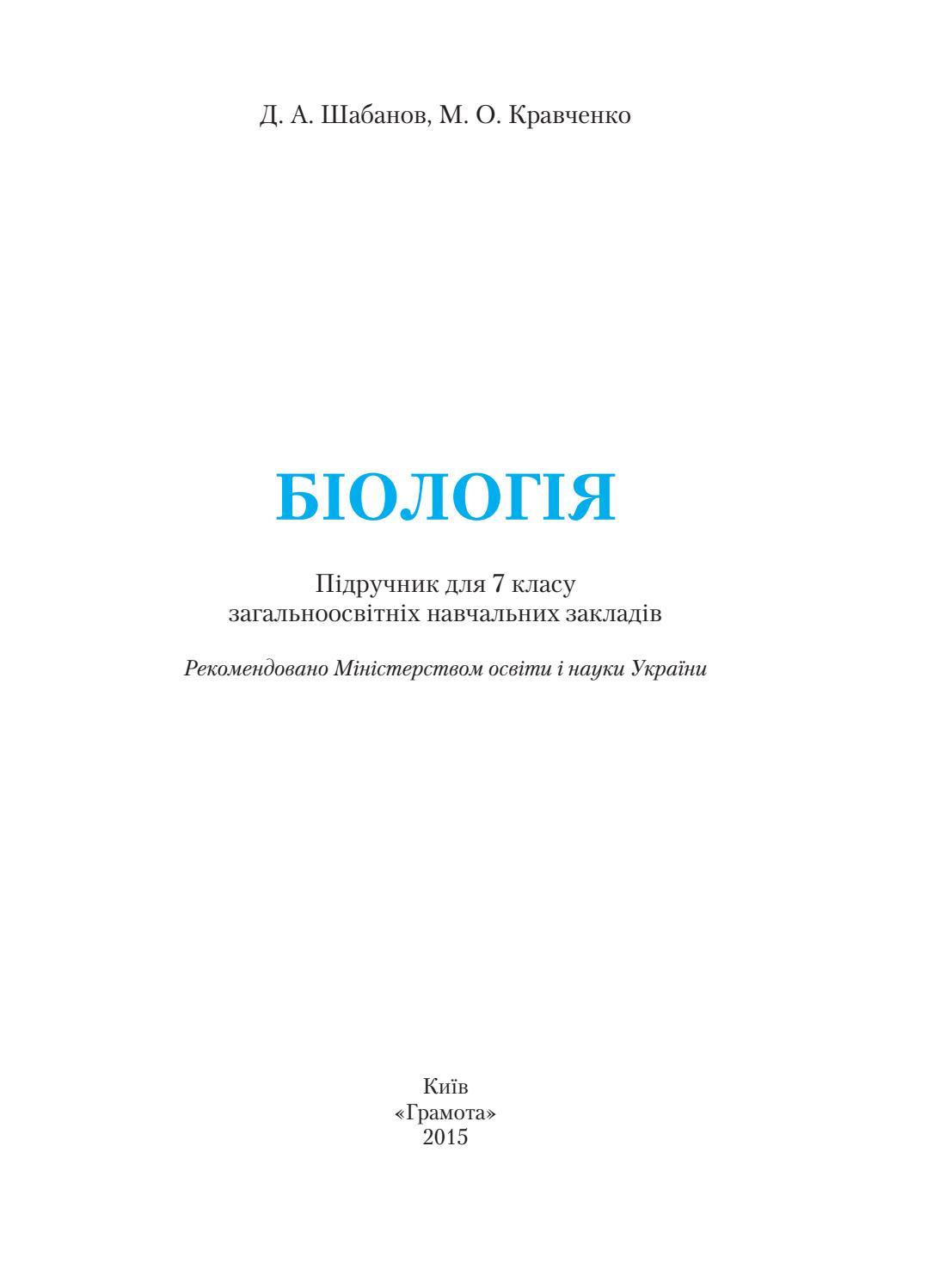 7 клас Біологія. Підручник (Д. А. Шабанов e1d279b47c54c