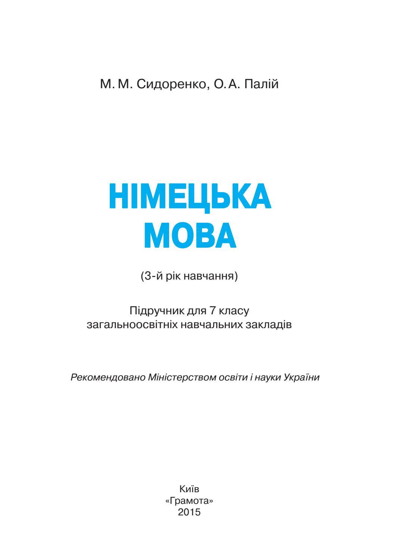7 клас Німецька мова (3-й рік навчання). Підручник (М. М. Сидоренко ...