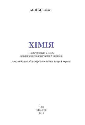 Гдз латинська шевченко рецепти