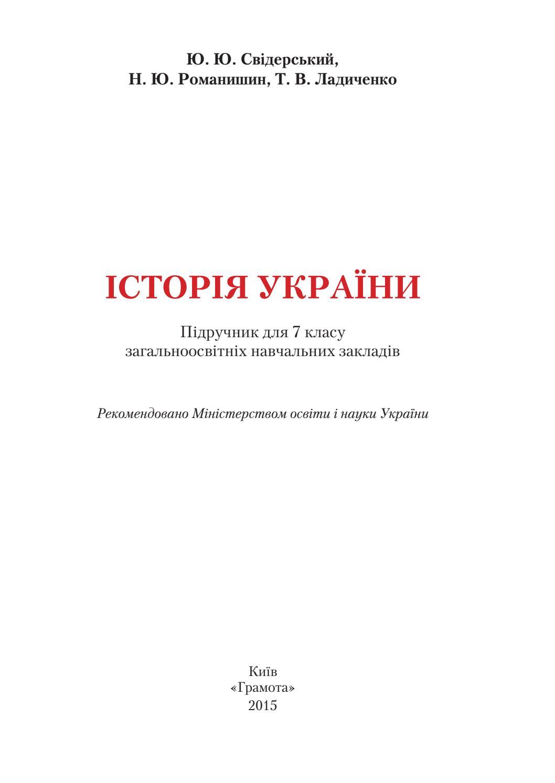 клас історія україні свідерський гдз 7