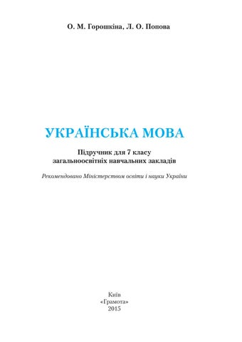 7 клас Українська мова. Підручник (О. М. Горошкіна 7719f2c4ec09f