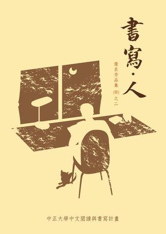 103 1下456單元完整檔by 中正中文語文課程推動與革新計畫 Issuu