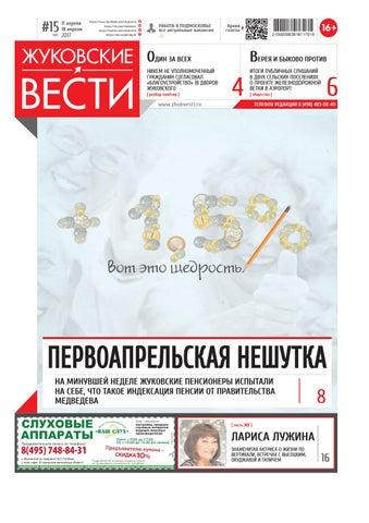 Жуковские вести - доска объявлений работа в лисках объявления