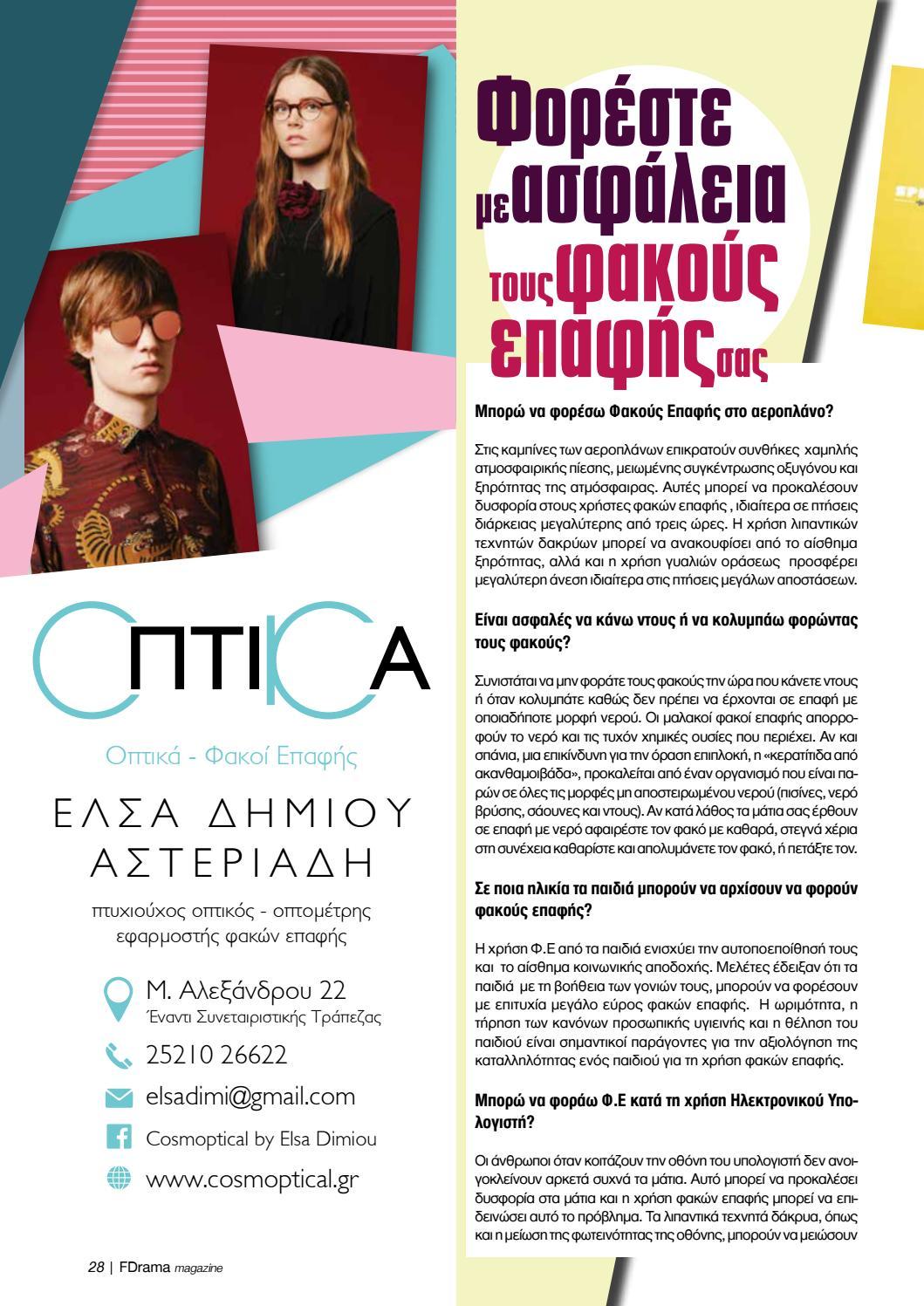 e9d55a3471 Fdrama free press magazine Απρίλιος 2017 by Γιώργος Μάρκου - issuu