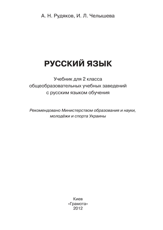 «Русские писатели» тест по литературе вариант 1