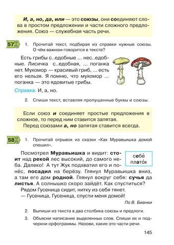 Рудяков а. Н. , челышева и. Л. Русский язык. 2 класс [pdf] все для.