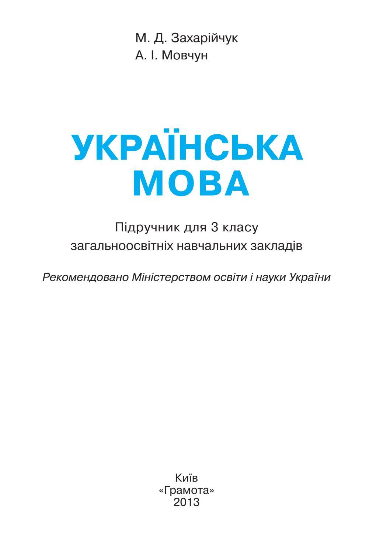 3 клас Українська мова. Підручник (М. Д. Захарійчук 1f95492491eb3