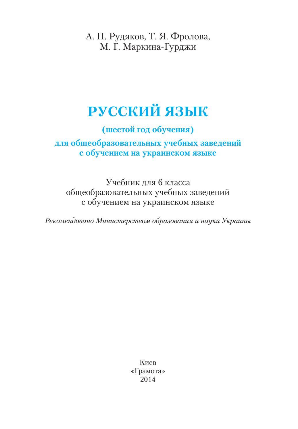 гдз русский язык 11 класс рудяков фролова маркина онлайн