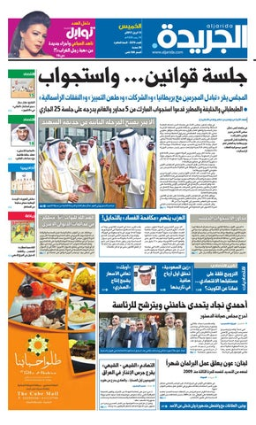 061c4d7f01942 عدد الجريدة 13 أبريل 2017 by Aljarida Newspaper - issuu