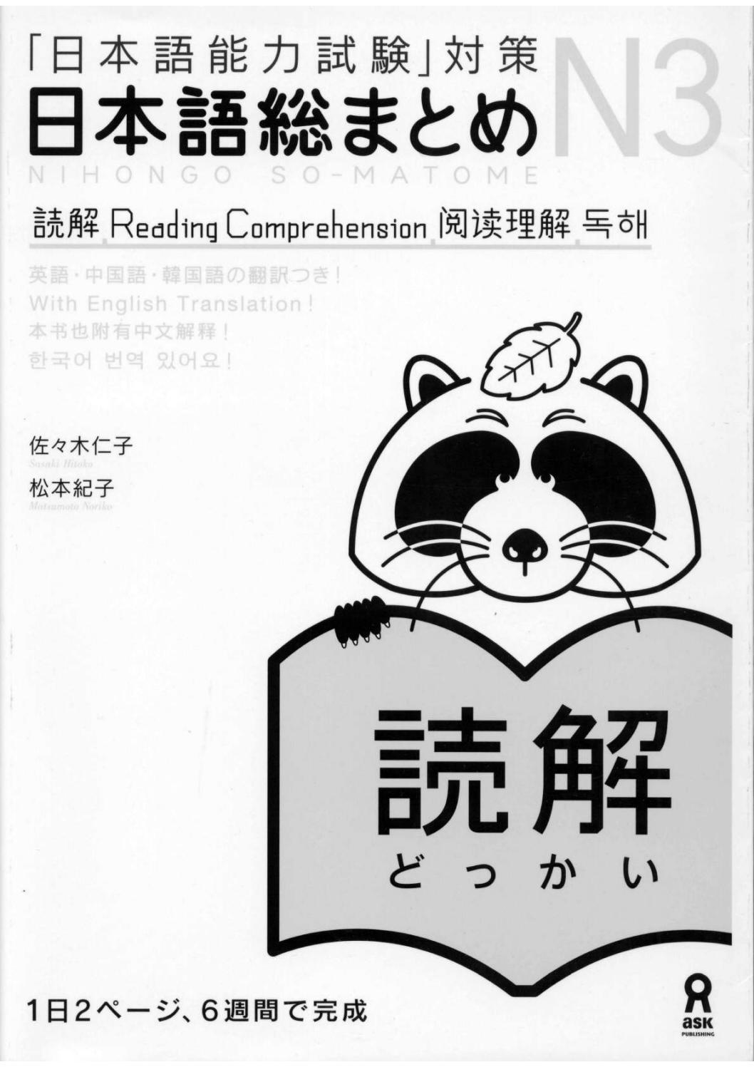 Nihongo Sou Matome N3 - Dokkai by Dijules - issuu