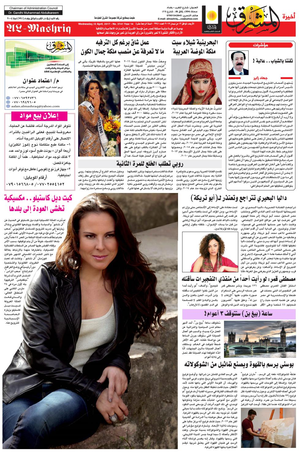 d30e8b4f4 3741 AlmashriqNews by Al Mashriq Newspaper - issuu