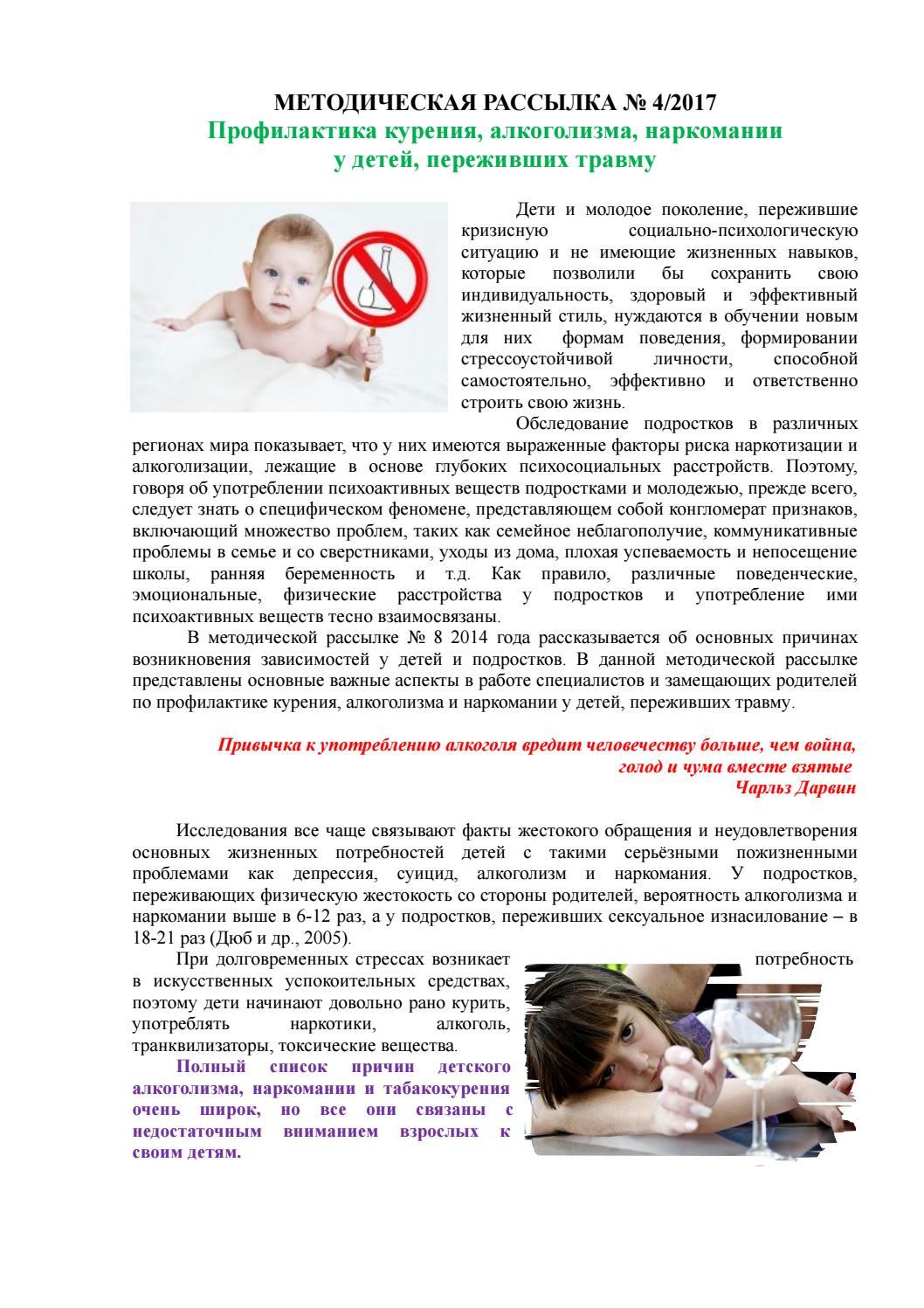 Профилактика наркомании подростков табакокурения запой причины