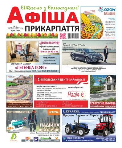 234f9629bb21bf Афіша Прикарпаття 13 by Olya Olya - issuu