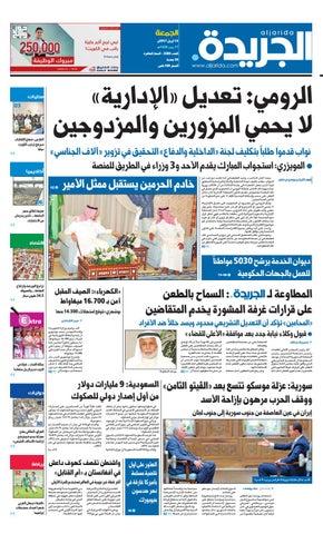 b58c1f2e5f79c عدد الجريدة 14 أبريل 2017 by Aljarida Newspaper - issuu