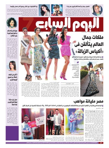 025d1d50a 14 04 2017 youm7 by اليوم السابع - issuu