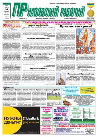 Лучшая городская газета Украины 2017 Àïðåëü 6b428db9179