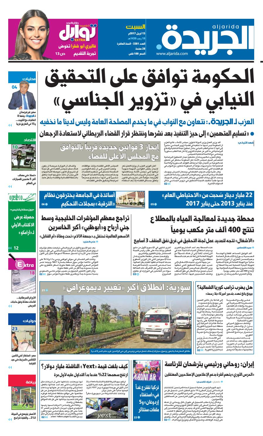 e96de828c عدد الجريدة 15 أبريل 2017 by Aljarida Newspaper - issuu