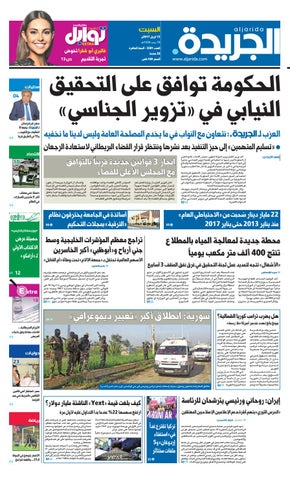 e96de828c عدد الجريدة 15 أبريل 2017 by Aljarida Newspaper - issuu