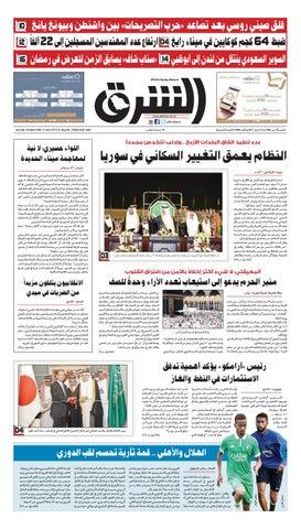 32656343a صحيفة الشرق - العدد 1959 - نسخة الدمام by صحيفة الشرق السعودية - issuu
