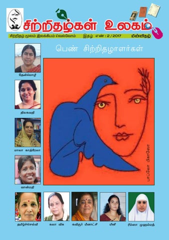 Image result for சிற்றிதழ்கள்
