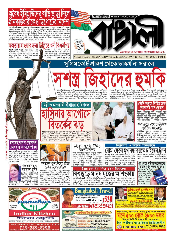 Weekly Bangalee - April 15, 2017 by Weekly Bangalee - issuu