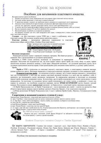 В епельбаум посібник для виховника крок за кроком by Курілкін Андрій ... 09320eae19d51