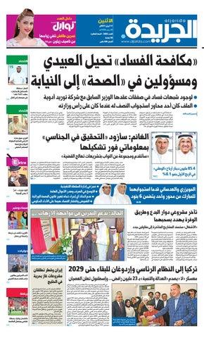 1211fc1d5 عدد الجريدة 17 أبريل 2017 by Aljarida Newspaper - issuu