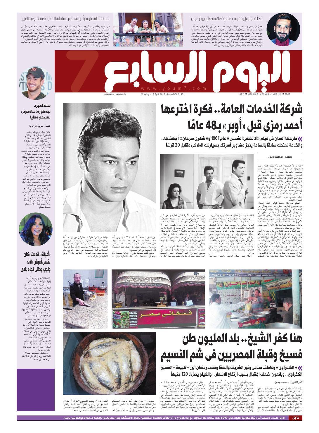 2bcbccfce4384 17 04 2017 youm7 by اليوم السابع - issuu