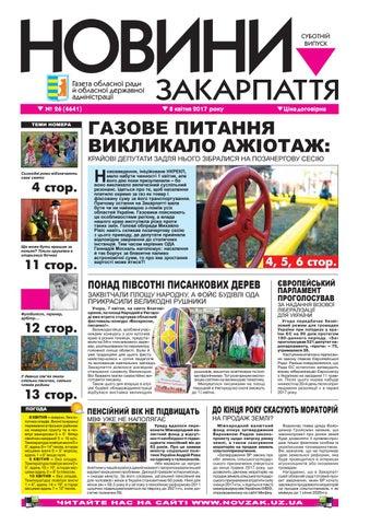 Novini 08 04 2017 № 26 (4641) by Новини Закарпаття - issuu f22cdcea3d753