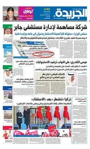 a01f7f31a0e28 عدد الجريدة 18 أبريل 2017 by Aljarida Newspaper - issuu