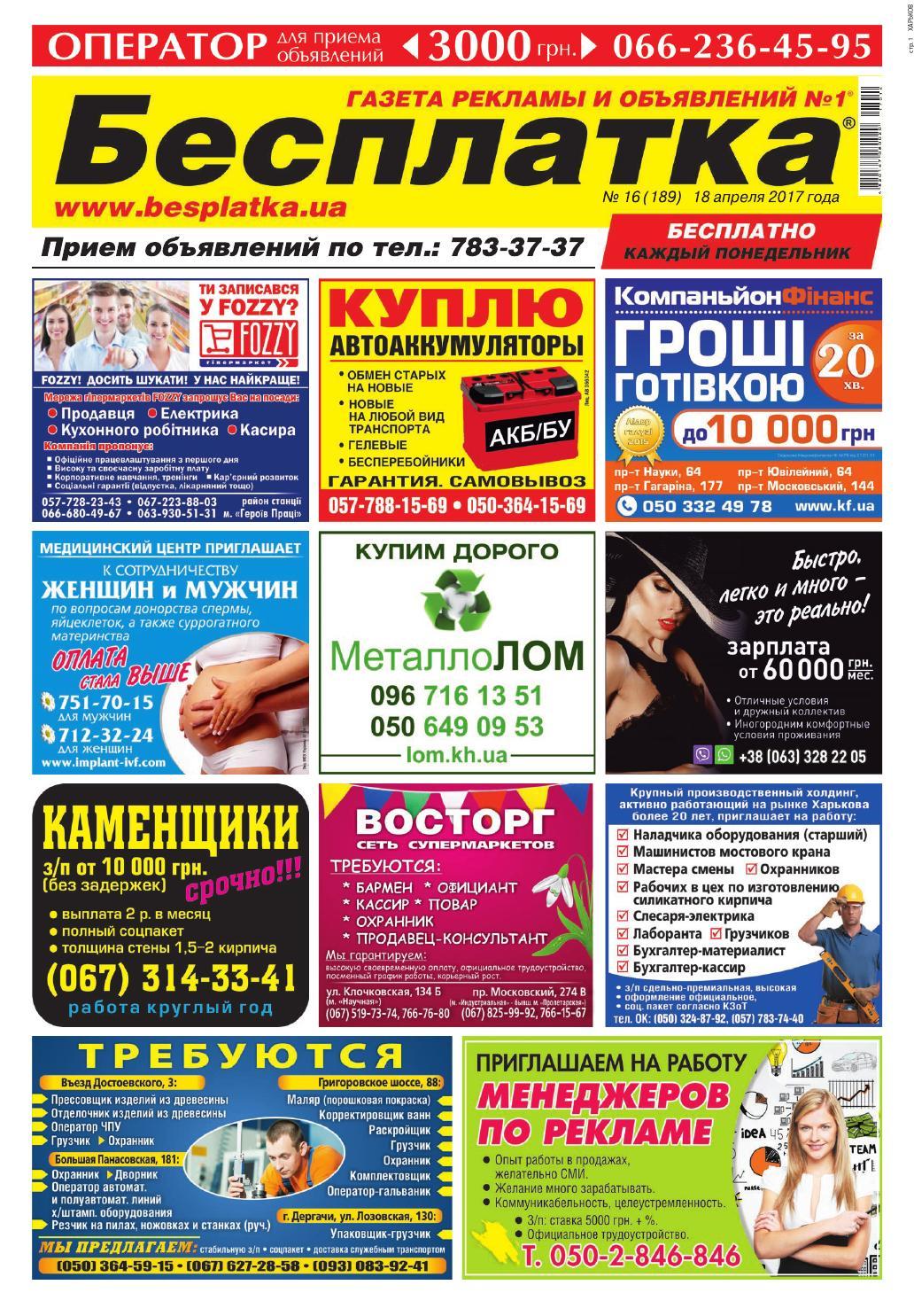Besplatka  16 Харьков by besplatka ukraine - issuu af0e093a57c