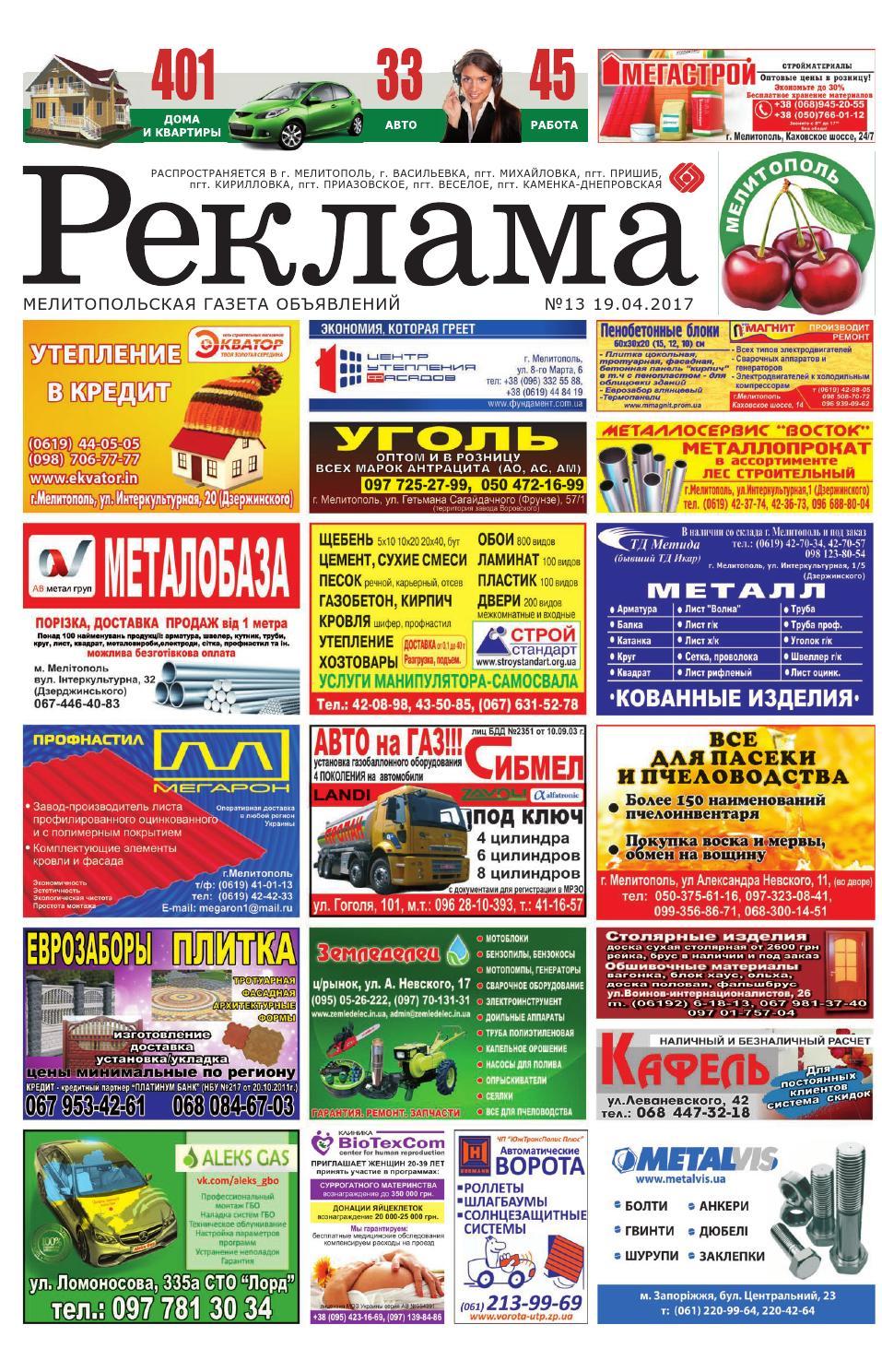 d31a299fc77d Reklama 13 19 04 2017 by Юрий Бобков - issuu