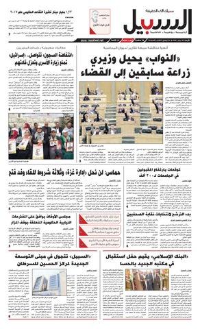 e0022f116b591 عدد الأربعاء 19 نيسان 2017 by Assabeel Newspaper - issuu