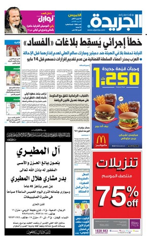 82a69b4636b10 عدد الجريدة 20 أبريل 2017 by Aljarida Newspaper - issuu