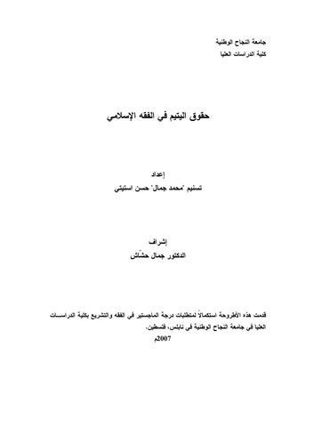 كتاب علم مقاصد الشارع