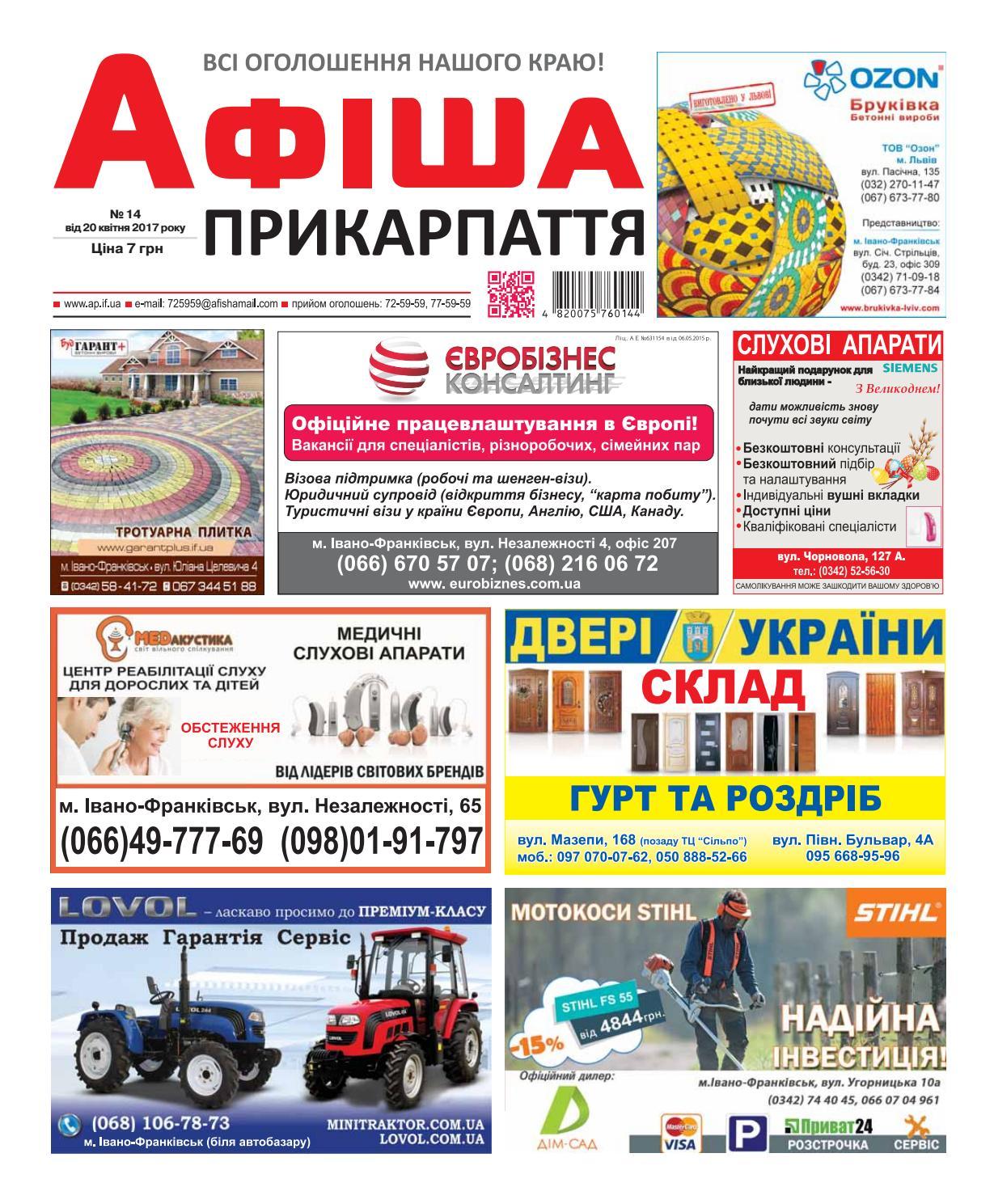 9f36c6c65a5141 Афіша Прикарпаття 14 by Olya Olya - issuu