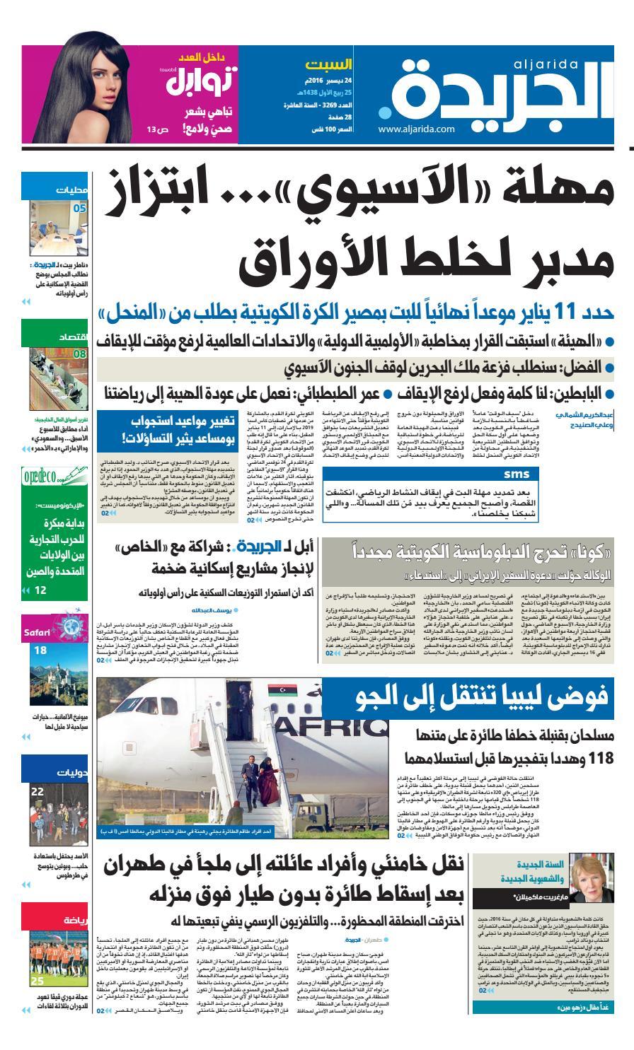 447f54c31 عدد الجريدة 24 ديسمبر 2016 by Aljarida Newspaper - issuu